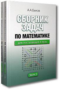Сборник задач по математике для поступающих в вузы (комплект из 2 книг)12296407В предлагаемом комплекте варианты вступительных испытаний по математике, предлагавшиеся в Государственном университете - Высшей школе экономики в 2001-2006 годах. Каждый вариант включает 30 задач по всем разделам школьной программы, кроме стереометрии, и рассчитан на 90 минут. В 2 частях представлены варианты разных уровней сложности. Для каждой задачи предлагается пять вариантов ответа. В конце сборников приведены правильные ответы. Для школьников и абитуриентов, готовящихся к ЕГЭ по математике.