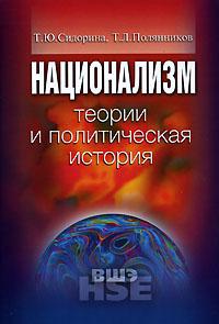 Национализм. Теории и политическая история