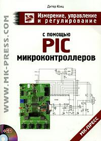Измерение, управление и регулирование с помощью PIC микроконтроллеров (+CD-ROM)