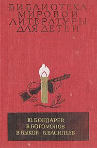 Ю. Бондарев, В. Богомолов, В. Быков, Б. Васильев. Повести