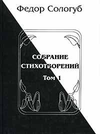 Федор Сологуб. Собрание стихотворений. В 8 томах. Том 1