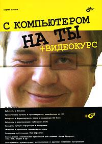 С компьютером на ты (+ CD-ROM)