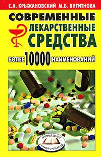 Современные лекарственные средства ( 5-7905-3426-0 )