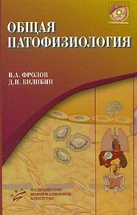 Общая патофизиология (+ CD-ROM)