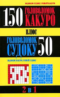150 головоломок какуро плюс 50 головоломок судоку ( 985-483-825-0 )