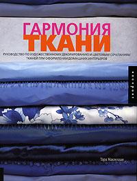 Гармония ткани