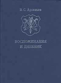 В. С. Арсеньев. Воспоминания и дневник