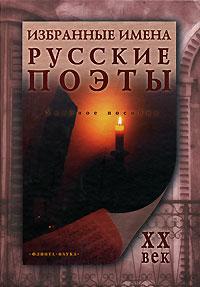 Избранные имена. Русские поэты. XX век