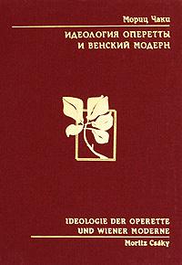 Идеология оперетты и венский модерн