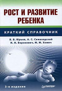 Рост и развитие ребенка ( 978-5-91180-329-2, 5-91180-329-1 )