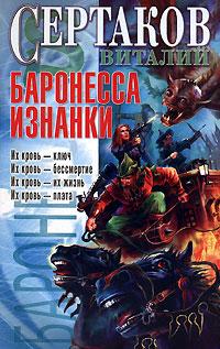 Виталий Сертаков Баронесса Изнанки