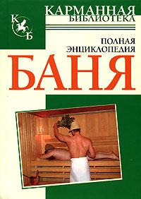 Баня ( 978-985-13-8624-2, 985-13-8624-3 )