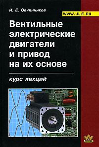 Вентильные электрические двигатели и привод на их основе