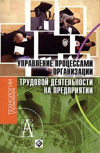 Управление процессами организации трудовой деятельности на предприятии