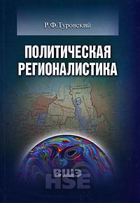 Политическая регионалистика12296407Данное издание является одним из первых в России для такого нового и активно развивающегося направления в российской политической науке, как политическая регионалистика. В разделах учебного пособия представлен основной спектр научных и научно-практических проблем, которыми занимается политическая регионалистика. Особенностью учебного пособия является разработка общих теоретико-методологических основ политической регионалистики, что позволяет объединить и систематизировать накопленные и пока в значительной мере разрозненные знания по данному направлению. Используемый подход дает автору возможность рассмотреть самый широкий спектр проблем, связанных с региональным измерением политики. Для преподавателей политической регионалистики и смежных политологических дисциплин, аспирантов и студентов высших учебных заведений, обучающихся по специальностям Политология и География, а также для всех интересующихся региональным (пространственным) измерением политики.