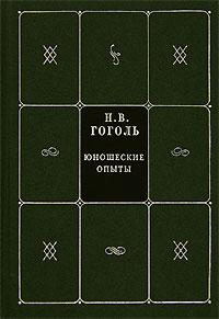 Н. В. Гоголь. Собрание сочинений в 5 книгах и 7 томах. Книга 5. Том 7. Юношеские опыты
