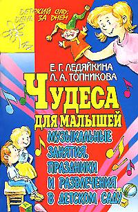 Чудеса для малышей. Музыкальные занятия, праздники и развлечения в детском саду ( 5-7797-0531-3 )