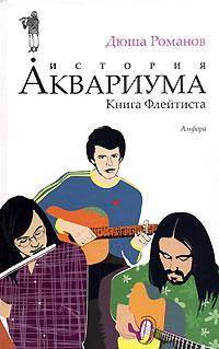 История Аквариума. Книга Флейтиста
