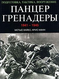 Панцергренадеры 1941-1945. Подготовка, тактика, вооружение ( 5-17-027659-1, 5-271-10724-8, 0-304-35804-5 )