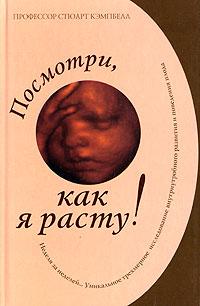 Посмотри, как я расту!12296407В этой книге рассказывается о развитии и поведении плода на протяжении беременности по результатам трех- и четырехмерного ультразвукового сканирования. Этот метод предоставляет вам возможность стать свидетелями того, как растет и развивается ваш малыш: как он набирает рост и вес, как у него появляются волосы и ногти, как формируются черты его маленького личика. Вы также сможете увидеть, как малыш в матке улыбается, хмурится, зевает, сосет пальчики и осваивает среду матки - и все это намного раньше, чем вы могли предположить! Эта совершенно революционная книга содержит уникальные снимки, что поможет вам немного приподнять завесу над секретами внутриутробной жизни.
