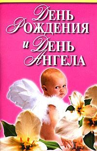 День рождения и день ангела