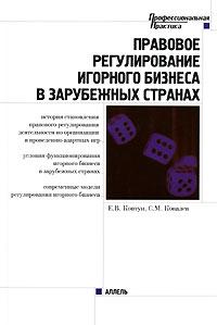 Правовое регулирование игорного бизнеса в зарубежных странах. Е. В. Ковтун, С. М. Ковалев
