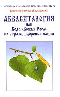 Аквавиталогия, или Вода Божья Роса на страже здоровья нации