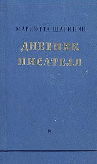 Мариэтта Шагинян. Дневник писателя