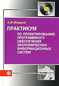 Практикум по проектированию программного обеспечения экономических информационных систем