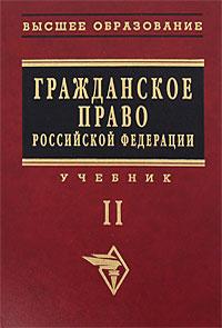 Гражданское право. В 2 томах. Том 2