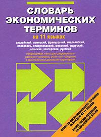 Словарь экономических терминов на 11 языках.