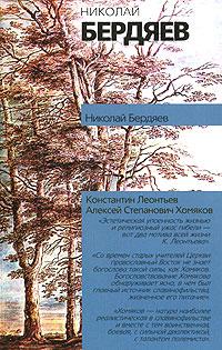 Константин Леонтьев. Алексей Степанович Хомяков