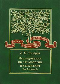 Исследования по этимологии и семантике. В 3 томах. Том 2. Индоевропейские языки и индоевропеистика. Книга 1