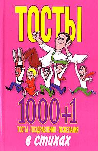 Тосты 1000+1. Тосты, поздравления, пожелания в стихах