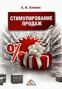 Стимулирование продаж. А. И. Климин