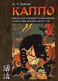 Каппо. Японская техника реанимации в практике боевых искусств. Д. А. Богуш