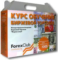 ForexClub. Курс обучения биржевой торговле (комплект из 6 книг, 2 журналов, 1 CD-ROM, 3 DVD, пин-конверта)