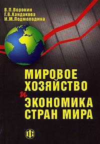 Мировое хозяйство и экономика стран мира12296407Рассматриваются понятия, сущность, структура и этапы становления мирового хозяйства, а также процессы глобализации и тенденции развития мировой экономики. Дается характеристика стран Западной, Центральной и Восточной Европы, Азиатско-Тихоокеанского региона, развивающихся стран. Отдельно исследуется роль России в мировой экономике. Пособие содержит вопросы для самостоятельной работы, тесты и словарь основных терминов. Для студентов и преподавателей высших учебных заведений, специалистов в области мировой экономики, а также широкого круга читателей.
