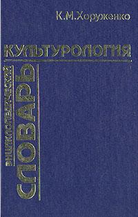 Культурология. Энциклопедический словарь