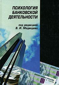 Психология банковской деятельности. Под редакцией В. И. Медведева