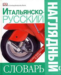 Итальянско-русский наглядный словарь ( 5-17-038823-3, 5-271-14611-1, 1-4053-1105-3 )