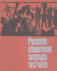 Zakazat.ru: Русская советская эстрада. 1917-1929.