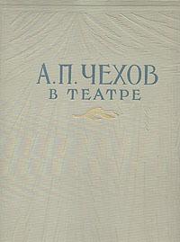 А. П. Чехов в театре