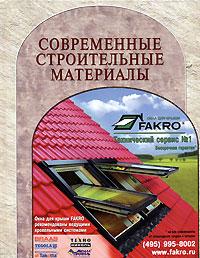Современные строительные материалы ( 5-94418-004-8 )