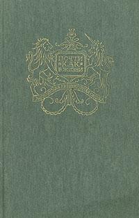 Почти как в жизни12296407В сборник вошли литературные сказки английских писателей-классиков Ч.Диккенса, У.Теккерея, О.Уайльда, Р.Киплинга, Г.Уэллса, Дж.Барри. Английской литературной сказке и в середине XIX и в XX веке удалось оставаться самой собой. Большинство подобного рода сказок было поначалу рассказано знакомым детям и лишь потом сделалось доступно читателям. В них все совершалось почти как в жизни, хотя порой путями самыми невообразимыми.