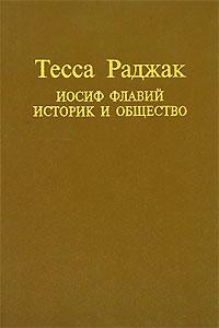 Иосиф Флавий. Историк и общество ( 5-7349-0002-8 )