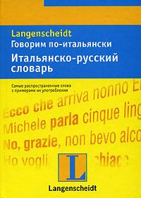 Говорим по-итальянски. Итальянско-русский словарь ( 5-17-040215-5, 5-271-15278-2, 3-468-20356-X, 978-985-13-9121-5 )