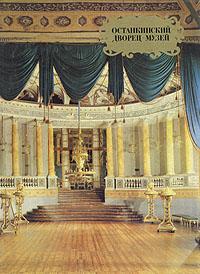 Останкинский дворец-музей