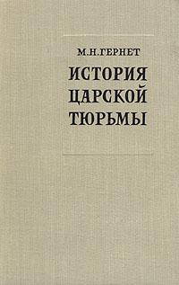 История царской тюрьмы. В пяти томах. Том 1
