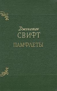 Джонатан Свифт. Памфлеты